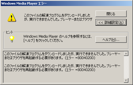 Windows Media Player エラー 80040200