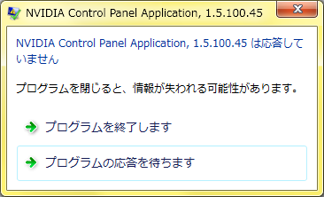 NVIDIA Control Panel Application, 1.5.100.45は応答していません