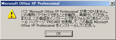 パス'Microsoft Office XP Professional'が見つかりません