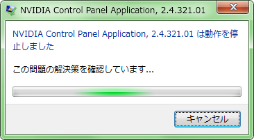 NVIDIA Control Panel Application, 2.4.321.01は動作を停止しました