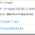 mAgicマネージャ Digital Windows10