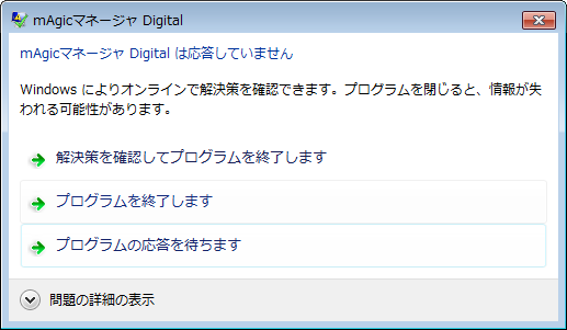 mAgicマネージャ Digital Windows7