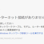 インターネット接続がありません DNS_PROBE_FINISHED_NO_INTERNET Google Chrome